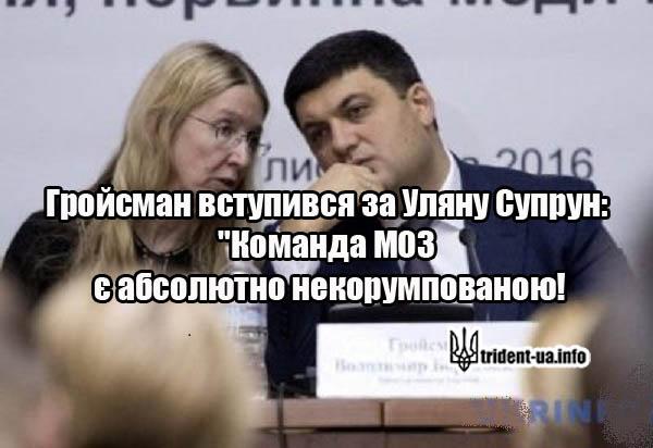 """Гройсман вступився за Уляну Супрун: """"Команда МОЗ є абсолютно некорумпованою!"""""""