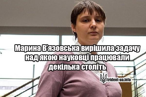 Українка отримала престижну премію за розв'язання надважкої математичної задачі
