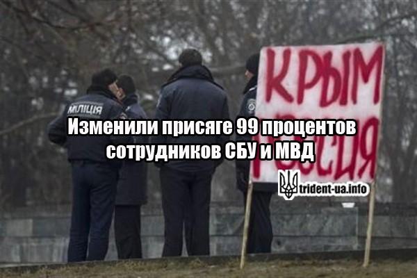 Турчинов: в 2014 году Украину предала большая часть крымских силовиков
