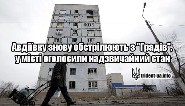 """Авдіївку знову обстрілюють з """"Градів"""", у місті оголосили надзвичайний стан"""