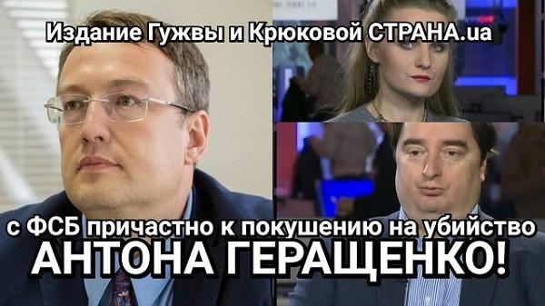 Издание СТРАНА.ua вместе с ФСБ причастна к покушению на убийство Антона Геращенко