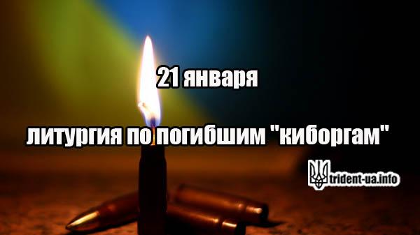 """21 января состоится литургия по погибшим """"киборгам"""" – защитникам ДАП"""