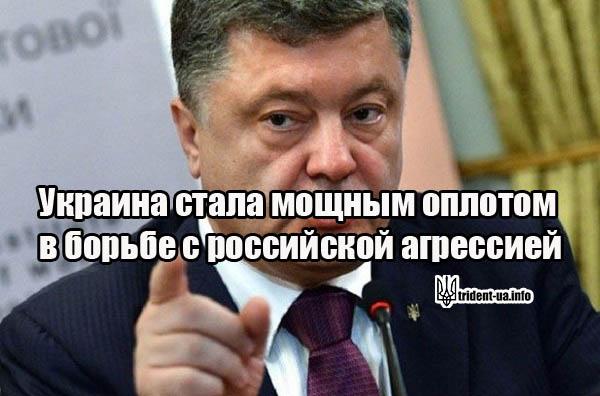 Порошенко: Украина стала мощным оплотом в борьбе с российской агрессией