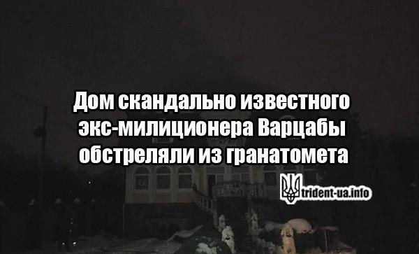 Снесло крышу: дом скандально известного экс-милиционера Варцабы обстреляли из гранатомета