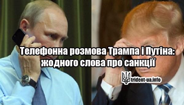 Телефонна розмова Трампа і Путіна: жодного слова про санкції
