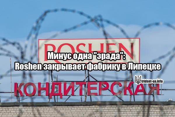 """Минус одна """"зрада"""":  Roshen закрывает фабрику в Липецке"""