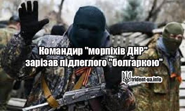 """Командир """"морпіхів ДНР"""" зарізав підлеглого """"болгаркою"""""""