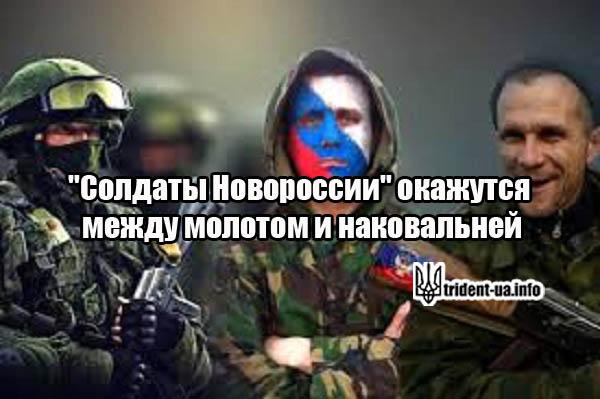 """""""Солдаты Новороссии"""" окажутся между молотом и наковальней, – Георгий Тука"""
