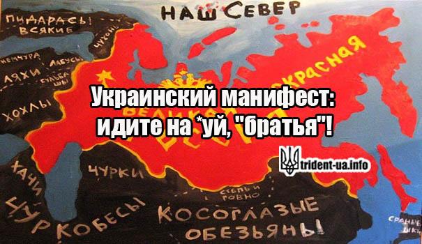 """Украинский манифест: идите на *уй, """"братья""""!(ВИДЕО 18+)"""