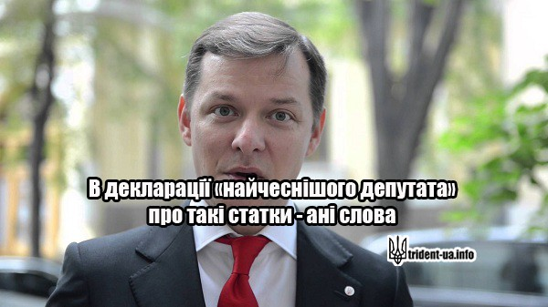 """Олег Ляшко придбав """"хатинку"""" за 15 мільйонів – чи зацікавиться НАБУ?"""