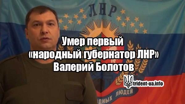 """Минус еще один: умер экс-главарь боевиков """"ЛНР"""" Валерий Болотов"""