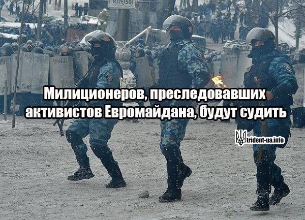 Милиционеров, преследовавших активистов Евромайдана, будут судить