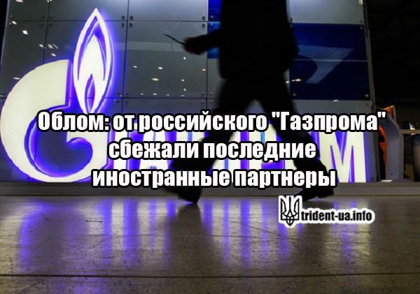 """Облом: от российского """"Газпрома"""" сбежали последние иностранные партнеры"""