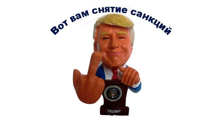 Трамп: пока рано говорить о снятии санкций против России