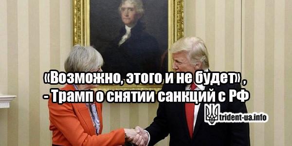 Трамп считает, что снимать с России санкции рано