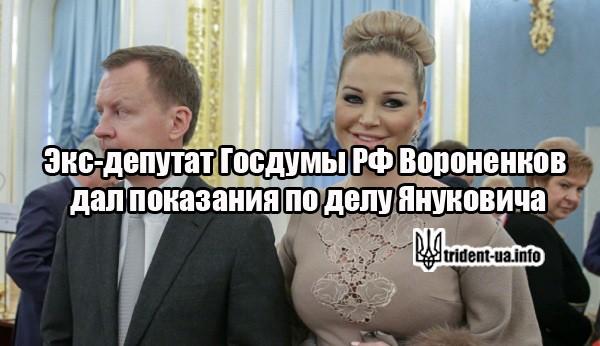 Перебравшийся в Киев экс-депутат Госдумы РФ Вороненков дал показания по делу Януковича