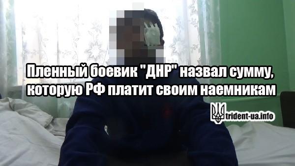 """Пленный боевик """"ДНР"""" назвал сумму, которую РФ платит своим наемникам (ВИДЕО)"""