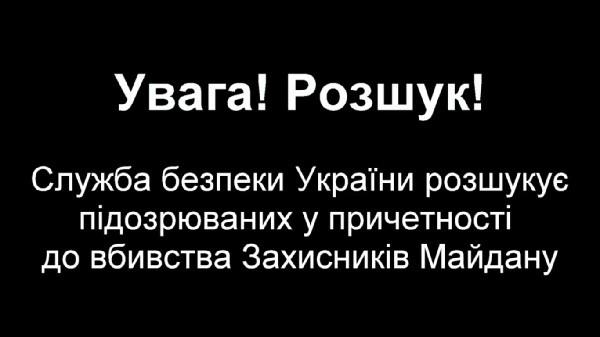 СБУ розшукує підозрюваних у причетності до вбивства Захисників Майдану.