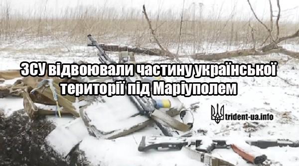 ЗСУ відвоювали частину української території під Маріуполем (ВІДЕО)
