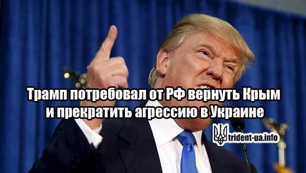 Трамп потребовал от РФ вернуть Крым и прекратить агрессию в Украине