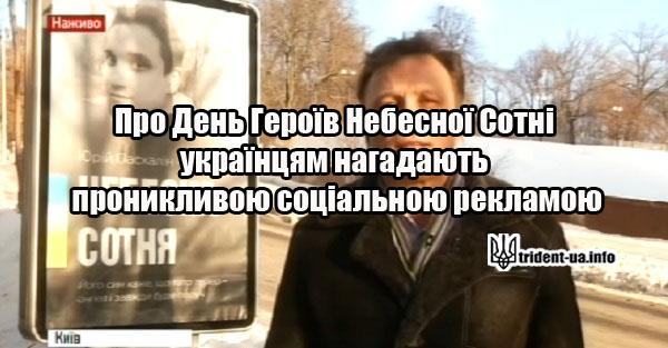 Про День Героїв Небесної Сотні українцям нагадають проникливою соціальною рекламою (ВІДЕО)