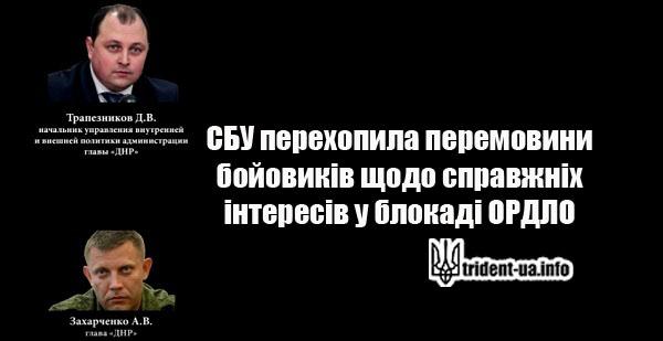 СБУ перехопила перемовини бойовиків щодо справжніх інтересів у блокаді ОРДЛО (ВІДЕО)
