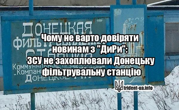 """Чому не варто довіряти новинам з """"ДиРи"""": ЗСУ не захоплювали Донецьку фільтрувальну станцію"""