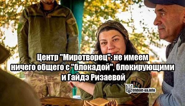 """Центр """"Миротворец"""": не имеем ничего общего с """"блокадой"""", блокирующими и Гайдэ Ризаевой"""