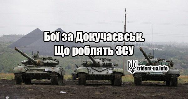 Бої за Докучаєвськ. Що роблять ЗСУ (КАРТА)