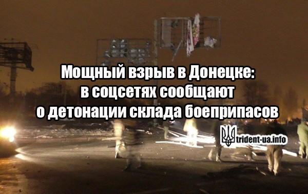 Мощный взрыв в Донецке: в соцсетях сообщают о детонации склада боеприпасов (ВИДЕО)
