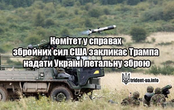 Комітет у справах збройних сил США закликає Трампа надати Україні летальну зброю