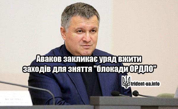 """Аваков закликає уряд вжити заходів для зняття """"блокади ОРДЛО"""""""