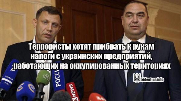 Террористы хотят прибрать к рукам налоги с украинских предприятий, работающих на оккупированных териториях