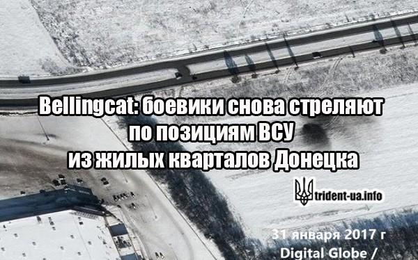 Bellingcat: боевики снова стреляют по позициям ВСУ из жилых кварталов Донецка