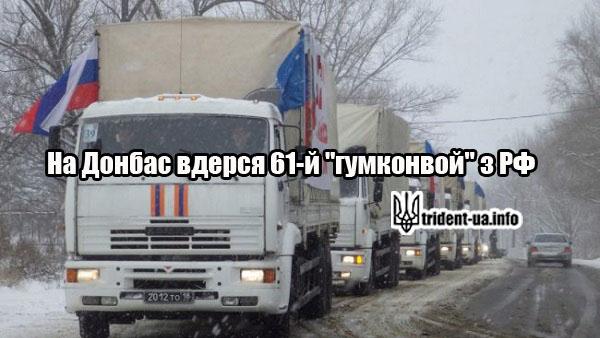 """На Донбас вдерся 61-й """"гумконвой"""" з РФ"""