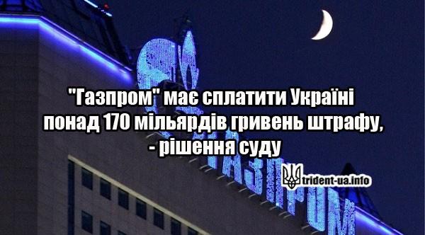"""""""Газпром"""" має сплатити Україні понад 170 мільярдів гривень штрафу, – рішення суду"""
