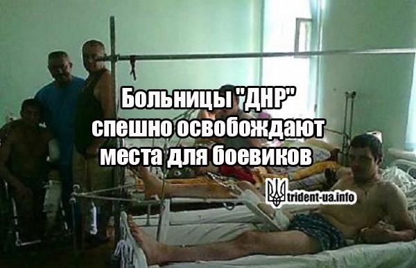 """По приказу Захарченко: больницы """"ДНР"""" спешно освобождают места для боевиков"""
