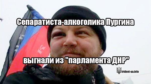"Сепаратиста-алкоголика Пургина выгнали из ""парламента ДНР"""