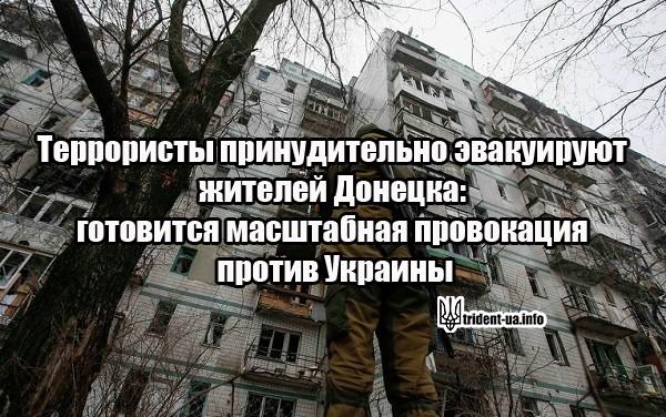 Террористы принудительно эвакуируют жителей Донецка: готовится масштабная провокация против Украины