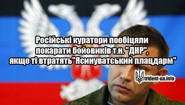 """Російські куратори пообіцяли покарати бойовиків т.н. """"ДНР"""", якщо ті втратять """"Ясинуватський плацдарм"""""""