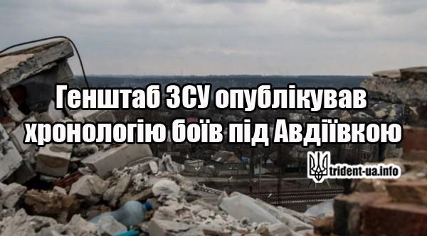 Генштаб ЗСУ опублікував хронологію боїв під Авдіївкою