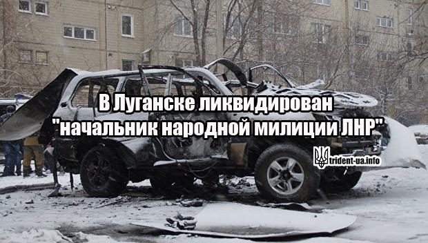 """В Луганске ликвидировали """"начальника народной милиции ЛНР"""" (ВИДЕО)"""
