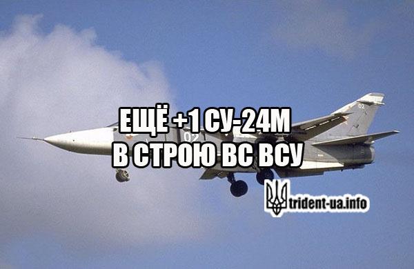 ЕЩЁ +1 СУ-24М В СТРОЮ ВС ВСУ (ФОТО)