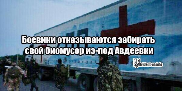 Боевики отказываются забирать свой биомусор из-под Авдеевки