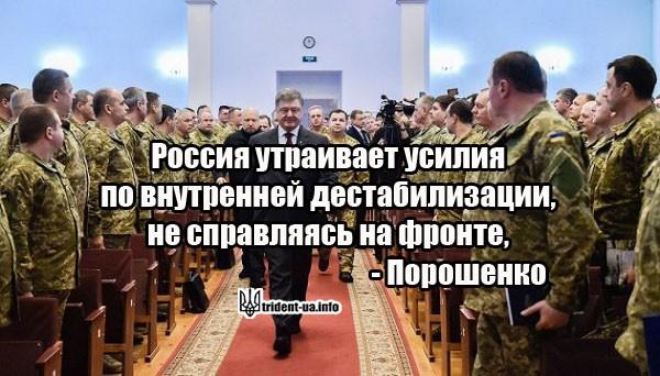 Россия утраивает усилия по внутренней дестабилизации, не справляясь на фронте, – Порошенко