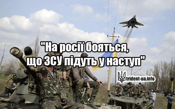 """""""На росії бояться, що ЗСУ підуть у наступ"""", – блогер"""