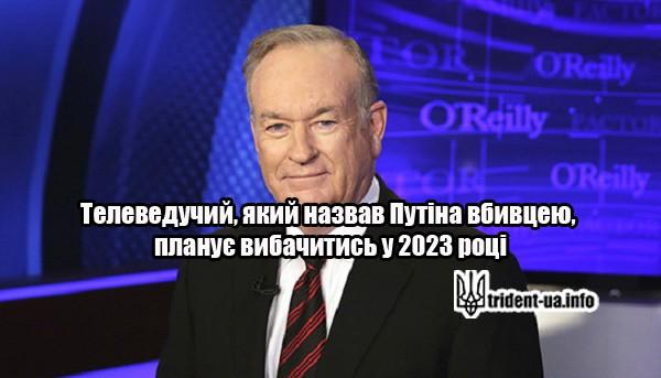 Телеведучий, який назвав Путіна вбивцею, планує вибачитись у 2023 році