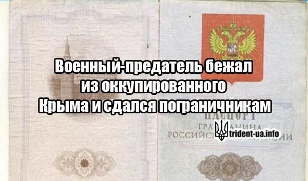 Военный-предатель бежал из оккупированного Крыма и сдался пограничникам