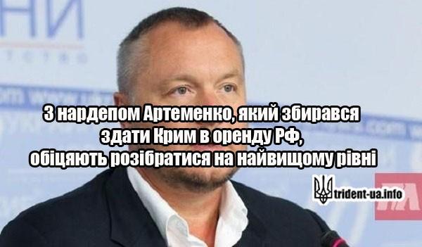 З нардепом Артеменко, який збирався здати Крим в оренду РФ, обіцяють розібратися на найвищому рівні