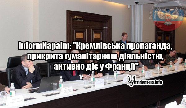 """InformNapalm: """"Кремлівська пропаганда, прикрита гуманітарною діяльністю, активно діє у Франції"""""""